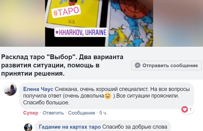 экстрасенс Снежана Позитив, отзыв