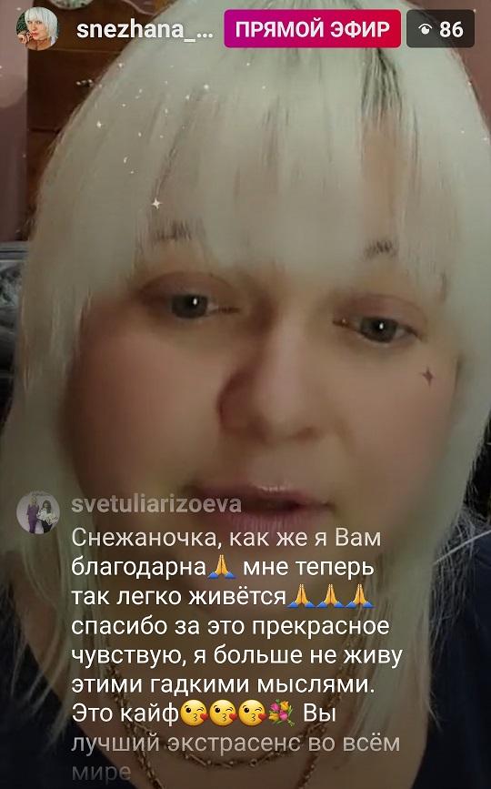 Экстрасенс Снежана Манзюк, отзывы