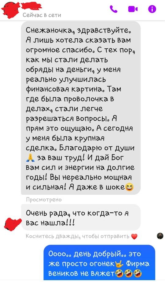 Снежана Манзюк, отзывы о работе экстрасенсов
