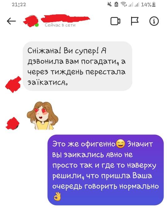 Ушло заикание после работы экстрасенса Снежаны Манзюк
