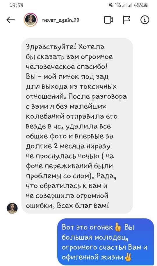 Консультация по отношениям, отзыв о работе Снежаны Манзюк