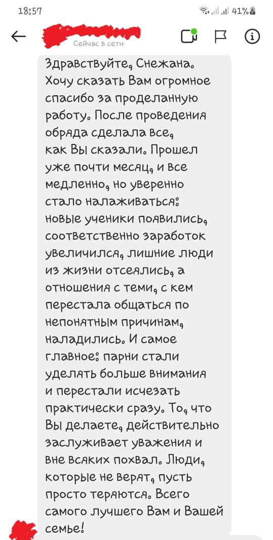 Экстрасенс Снежана Манзюк, отзывы о работе