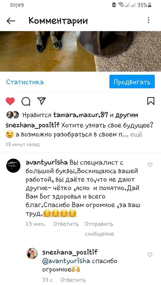 Гадалка Снежана Позитив, карты таро